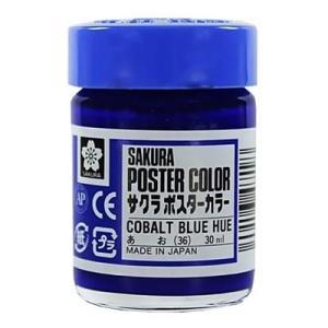 برطمان الوان جواش ساكورا  30 ملل Cobalto Blue-36